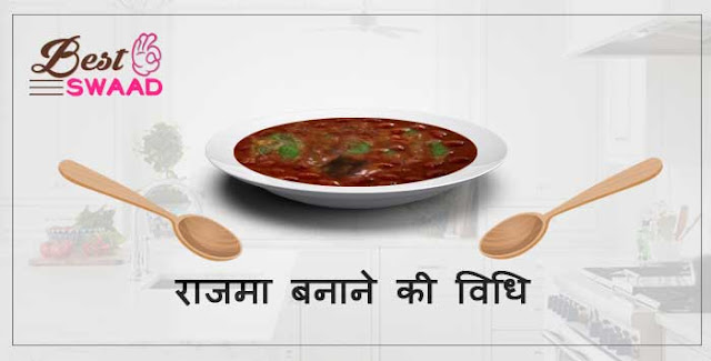 how to make rajma in hindi | राजमा रेसिपी
