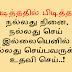 Tamil Kavithai | Padithathil Pidithathu In Tamil | Uthavi Kavithai