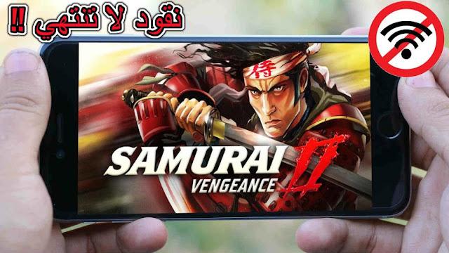 حصريا ! تحميل لعبة Samurai 2 Vengeance الرهيبة ( 50 ميجا فقط ) بدون أنترنت للأندرويد 2018