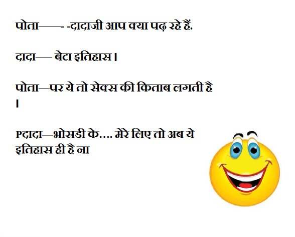 50 Funny And Cool Non Veg Jokes In Hindi English-1172