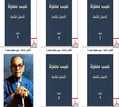 مجلدات الأعمال الكاملة لـ نجيب محفوظ للتحميل pdf مجانا