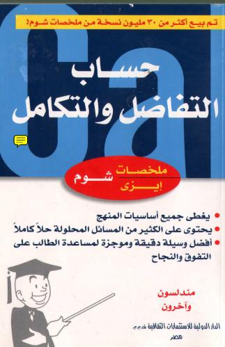 سلسلة شوم في التفاضل والتكامل المتقدم pdf برابط مباشر-الفيزياء.كوم