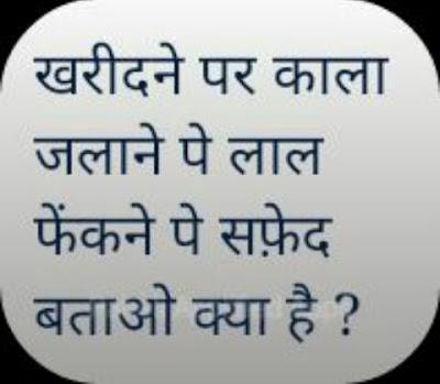 Hindi Paheliyan For Whatsapp: kharidne par kala jalane par lal ?