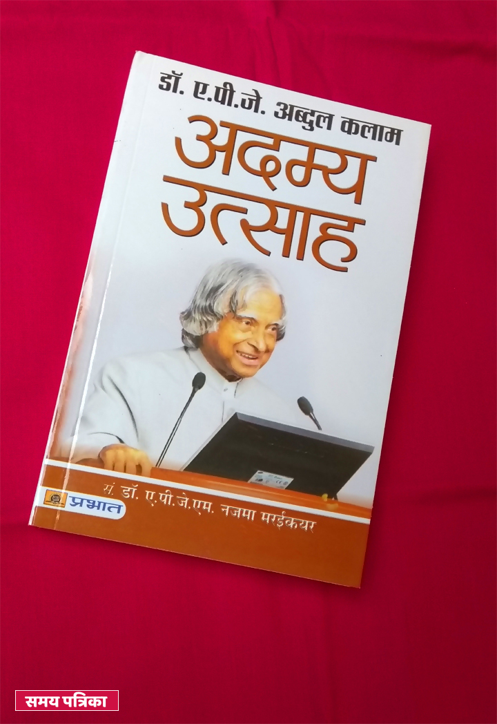abdul-kalam-inspirational-book