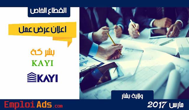 اعلان عن عروض عمل متنوعة بشركة KAYI ولاية بشار مارس 2017