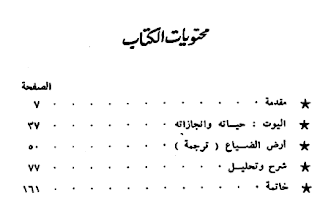 أرض الضياع - كتاب - اقتباسات ومقتطفات