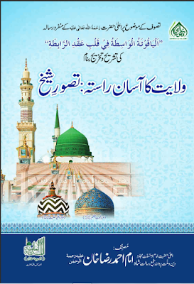 Download: Wilayat Ka Asan Rasta pdf in Urdu by Ala Hazrat
