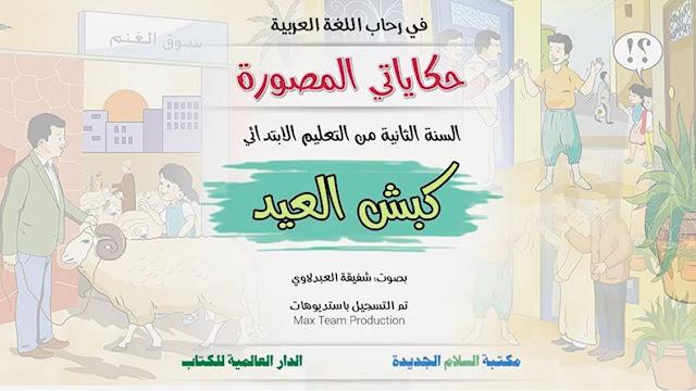 12- كبش العيد - في رحاب اللغة العربية حكاياتي المصورة السنة 2 ابتدائي