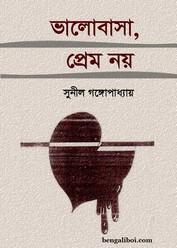 Bhalobasa, Prem Noy by Sunil Gangopadhyay