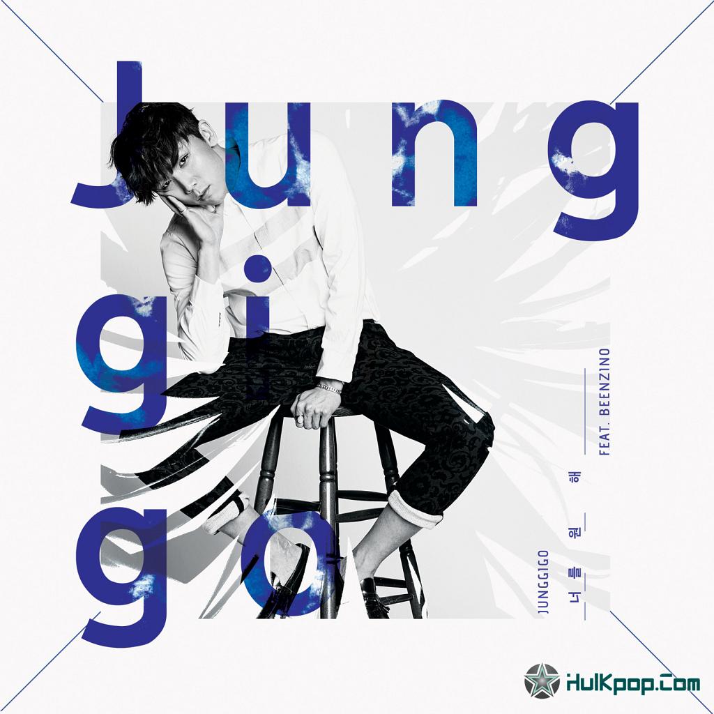 [Single] Junggigo – Want U