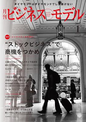 [雑誌] 月刊ビジネスモデル 2017年1月号 [Gekkan Bijinesu Moderu 2017-01] Raw Download