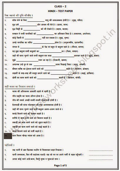 11 Free Download Cbse Worksheets For Class 5 Hindi 5 Cbse For Hindi