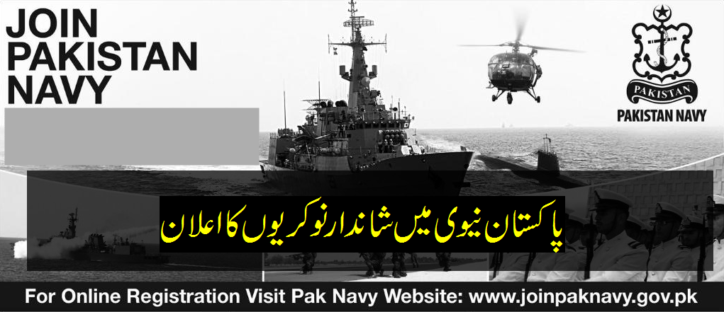 Pakistan Navy Latest Jobs 9 Dec 2018 | Join Pakistan Navy