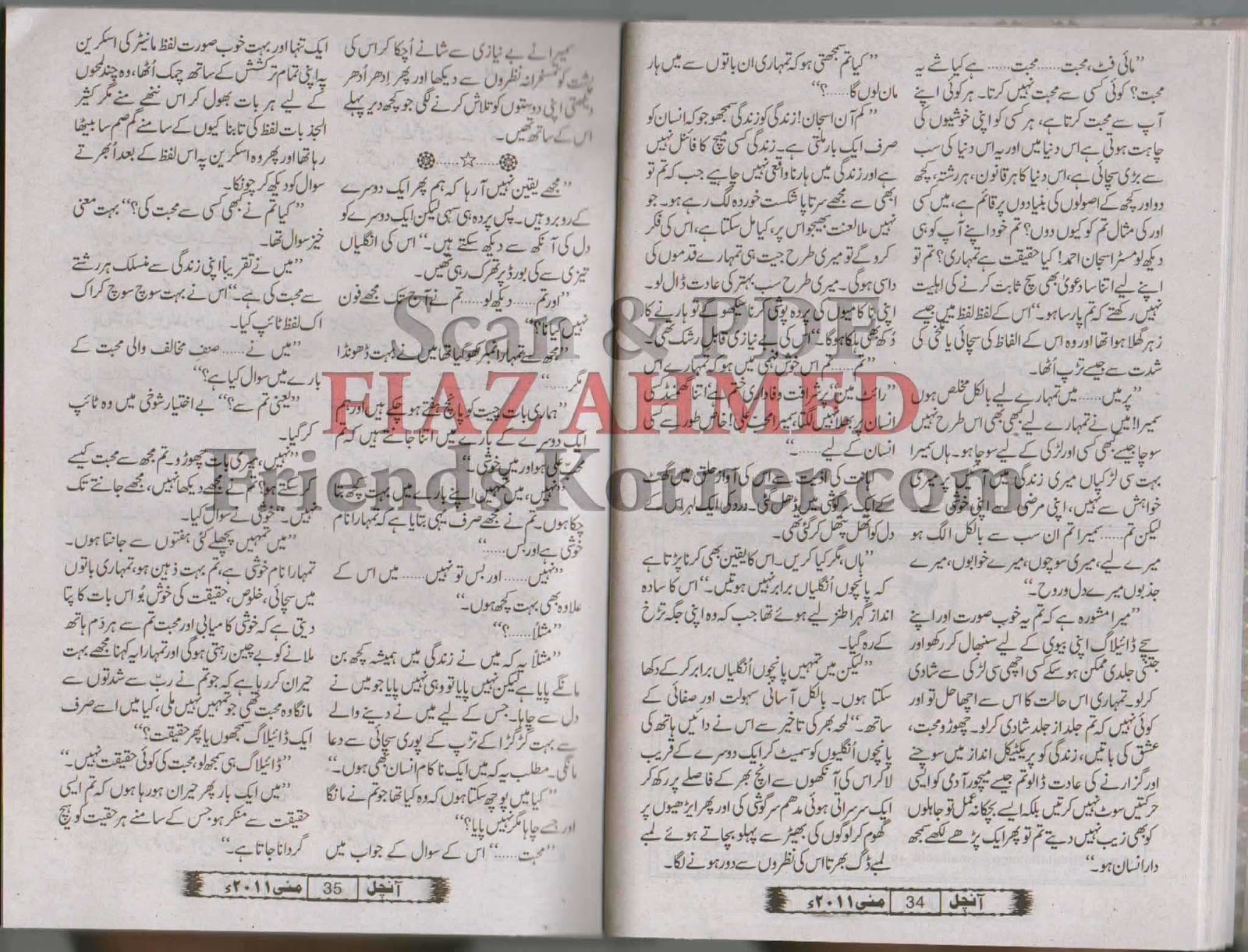 Kitab dost tera hijar bara badzat sajan novel by syeda for Syeda gul bano novels