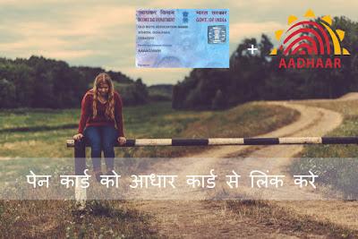 Aadhaar Card Number Ko PAN Card Se Jodne Ka Tarika