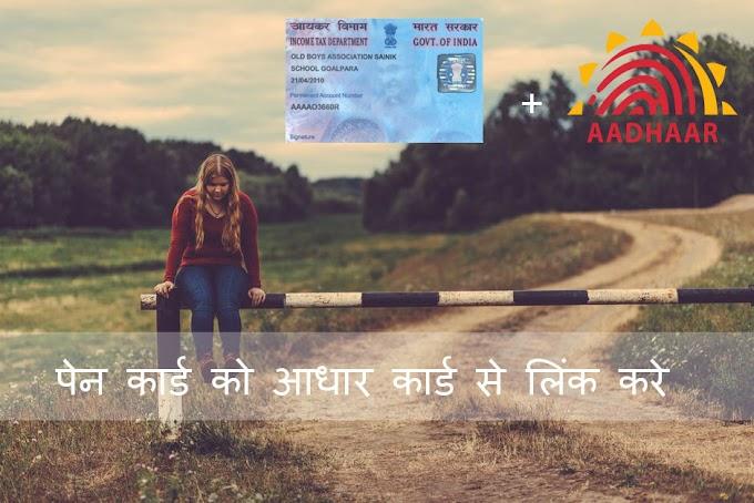 Aadhar Card से Pan Card Link Kaise Kare 2020