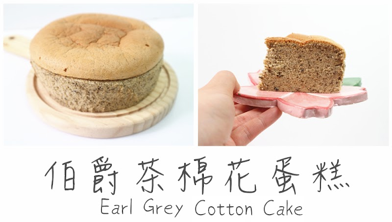 Earl Grey Cotton Cake 伯爵茶棉花蛋糕