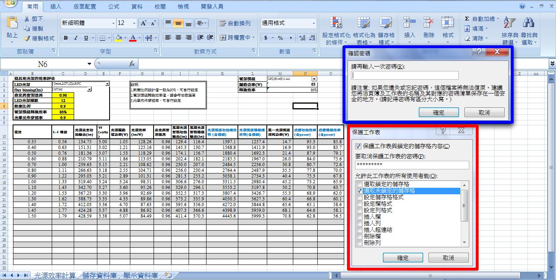 Learn & Share: [Excel]如何保護工作表(1)_鎖定儲存格
