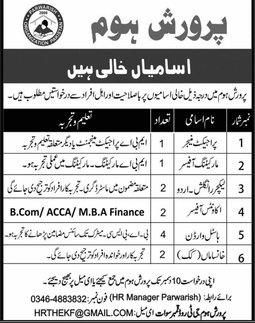 Jobs in Parvarish Home Center in Swat