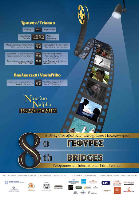 19 - 22 στο Ναύπλιο το 8ο Διεθνές Φεστιβάλ Κινηματογράφου Πελοποννήσου Γέφυρες