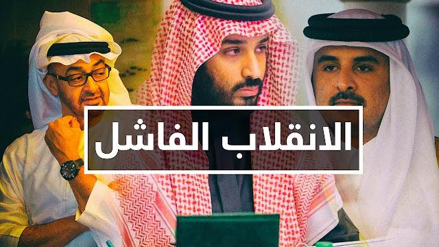 """""""قطر 96""""..تفاصيل محاولة الانقلاب على نظام الحكم في قطر"""