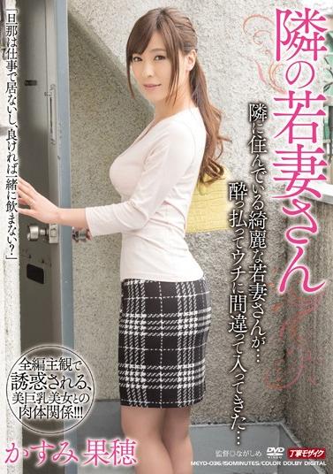 MEYD-036 Next Young Wife's Kasumi Kaho
