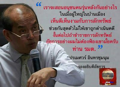 Thailand Only !!  เมื่อก่อนนี้ ถ้าทำผิดแล้วยังจับไม่ได้ ก็ถือว่าไม่มีความผิด แต่เดี๋ยวนี้ ถ้าทำผิดแล้วจับได้คาหนังคาเขา ก็ถือว่าไม่มีความผิด เพราะเป็นข้าราชการผู้ใหญ่