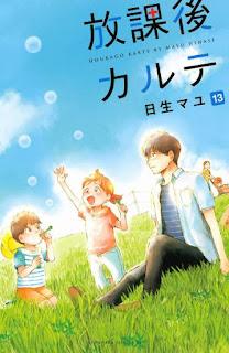 [日生マユ] 放課後カルテ 第01-12巻