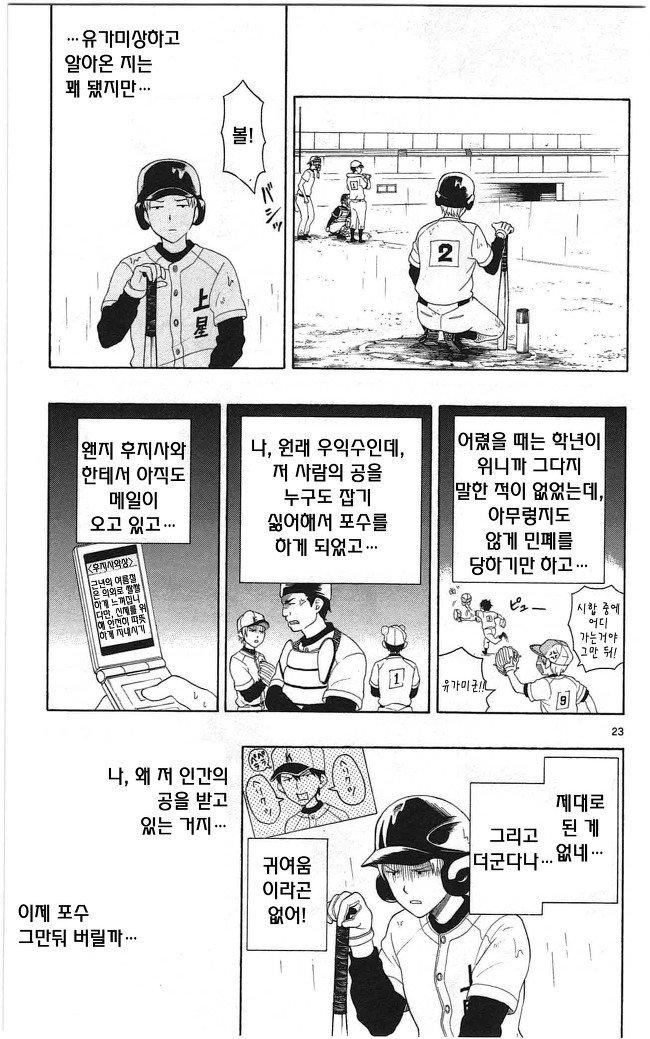 유가미 군에게는 친구가 없다 9화의 22번째 이미지, 표시되지않는다면 오류제보부탁드려요!