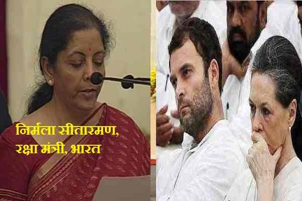 nirmala-sitaraman-defense-minister-of-india-sad-news-for-congress