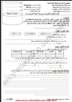 اختبارفي مادة اللغة العربية السنة الثالثة ابتدائي الجيل الثاني الفصل الثاني