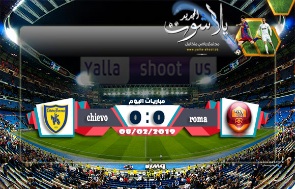 اهداف مباراة روما وكييفو فيرونا اليوم 08-02-2019 يلا شوت الجديد الدوري الايطالي