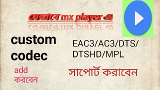 যেভাবে mx player এ custom codec add করবেন। make support AC3 and DTS audio