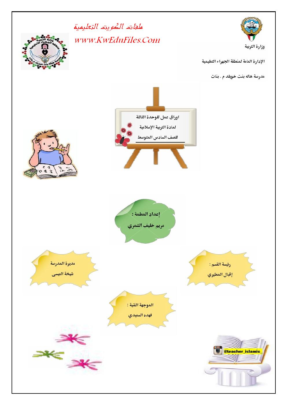 لغتي فرحي الصف السادس pdf