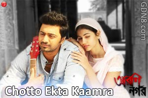 Chotto Ekta Kaamra Lyrics - Arshinagar
