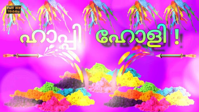 Happy Holi Messages in Malayalam