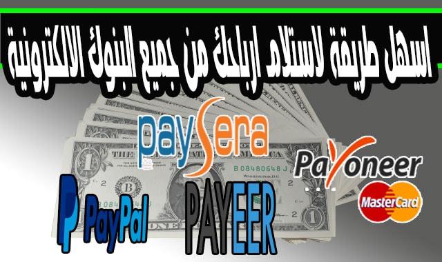 حصريا : افضل طريقة لاستلام ارباحك من جميع المواقع الربحية والبنوك الالكترونية لجميع الدول العربية