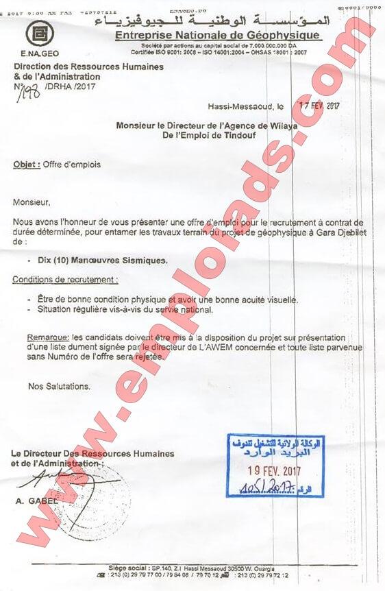 اعلان عرض عمل في المؤسسة الوطنية للجيوفيزياء ولاية تندوف فيفري 2017