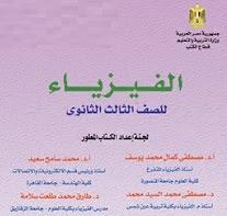 تحميل كتاب الفيزياء للصف الثالث الثانوى 2020-2021