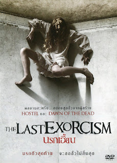 The Last Exorcism (2010) – นรกเฮี้ยน [พากย์ไทย]