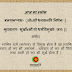 Shloka For The Day : 27 September 2016