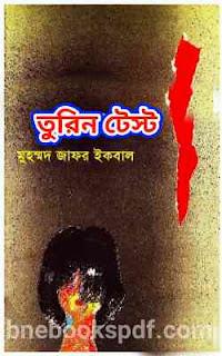তুরিন টেস্ট - মুহাম্মদ জাফর ইকবাল Turin Test Muhammad Jafor Iqbbal