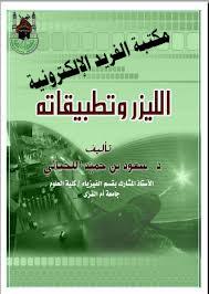 تحميل كتاب الليزر وتطيقاته pdf ، د. سعود اللحياني  ، كتب فيزياء