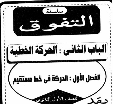 تحميل اقوى مذكرة شرح ومراجعة فيزياء للصف الاول الثانوى 2018 مستر محمد صبحى