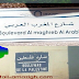 جمعية تويزي تدعو لتسمية الشوارع والأزقة والساحات بأسماء أمازيغية أيضا بدل الاقتصار على الاسماء العربية والفرنسية