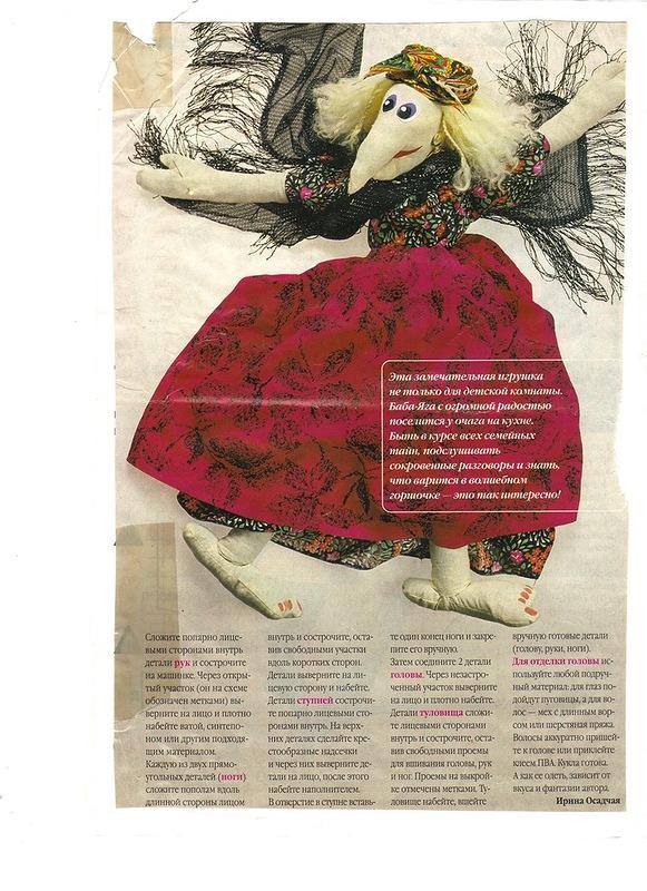 куклы, куклы текстильные, текстиль, кукла Баба-Яга, Баба-Яга, кукла Бабка, персонажи сказочные, куклы шитые, шитье, кукла на Хэллоуин, ведьма, ведьма хэллоуинская, куклы интерьерные, декор хэллоуинский, рукоделие хэллоуинское, схемы, выкройки, из ткани, своими руками, http://handmade.parafraz.space/618-2/