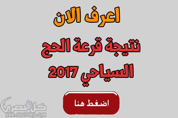 نتيجة قرعة الحج السياحي 2017 | موقع وزارة السياحة المصرية