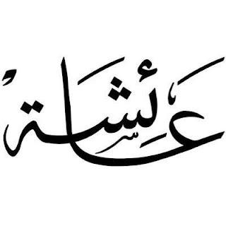 Arapça Ayşe Nasıl Yazılır