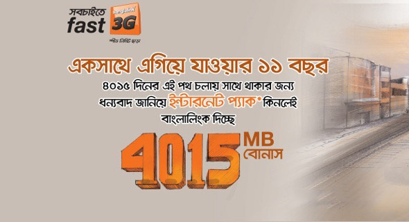banglalink-4015mb-free-internet-11_year_anniv_offer