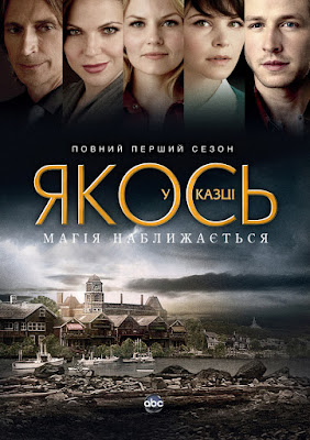 Якось у казці (1,2,3 Сезон) (2011-2014) - українською онлайн